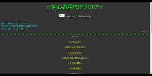 ☆初心者用PSPブログ☆