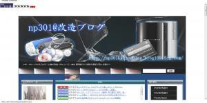 np301@改造ブログ