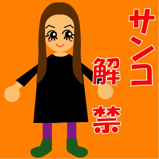 sanko323.jpg