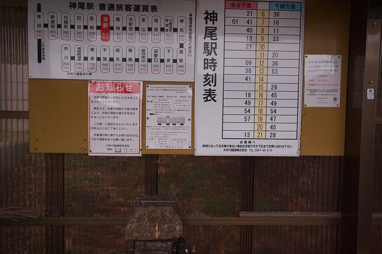 大井川鉄道 神尾駅 2