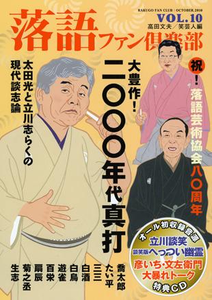 落語FC10表紙ブログ