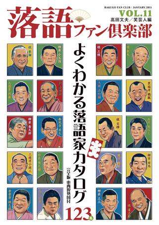 落語ファン倶楽部11表1ブログ