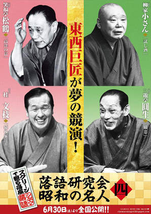 0【シネマ落語 四】本チラシ(軽)