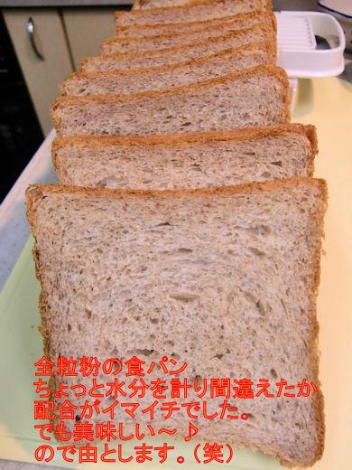 1.5斤食パン