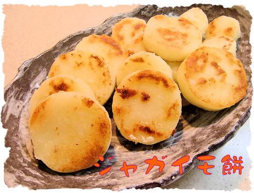 ジャガイモ餅~♪