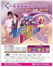 香港電脳節