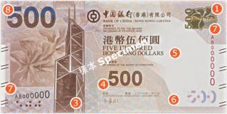banknotes_boc_500_front.jpg