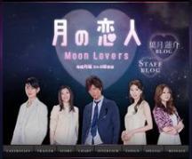 moonlovers-small.jpg
