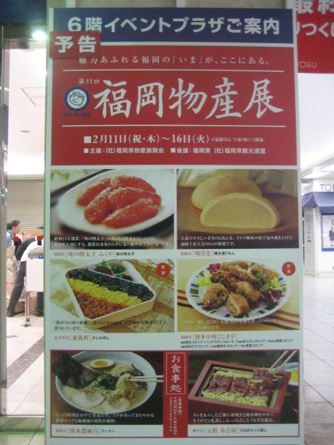 東武百貨店 船橋店 予告 第11回 福岡物産展-2