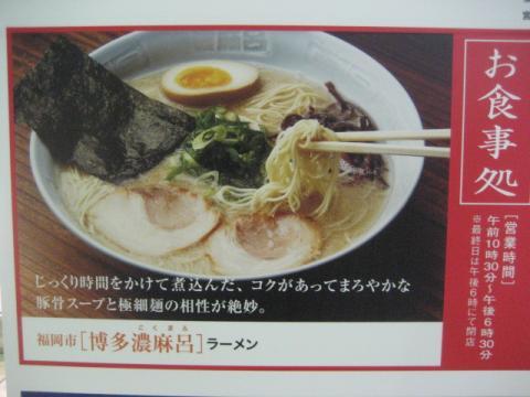 東武百貨店 船橋店 予告 第11回 福岡物産展-2S