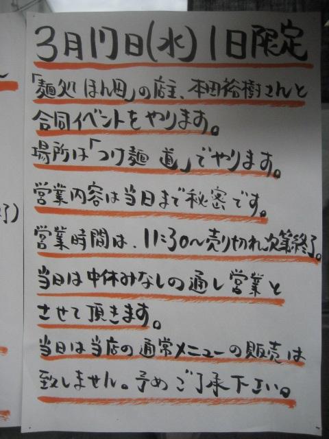 『つけ麺 道』×『麺処 ほん田』コラボイベント-2