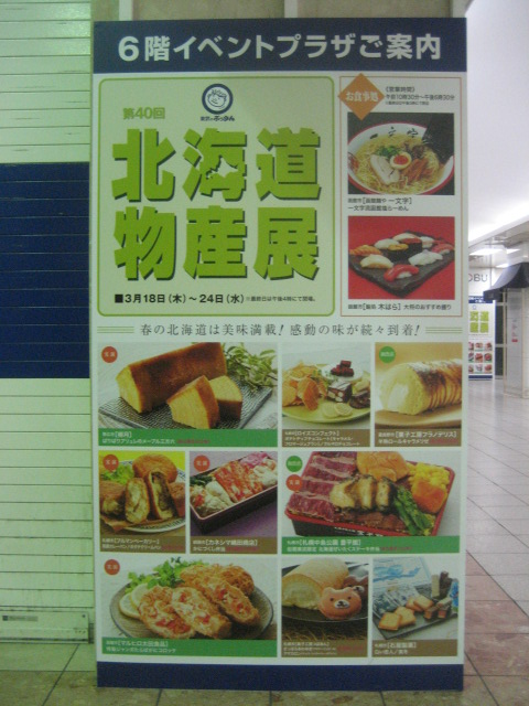 東武百貨店 船橋店 「第40回 北海道物産展」-1