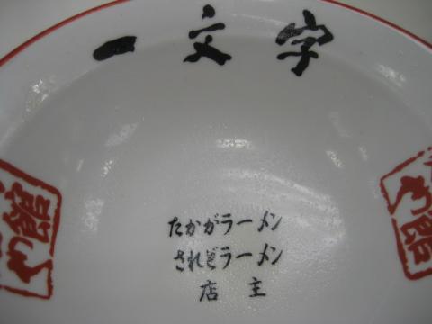 東武百貨店 船橋店 「第40回 北海道物産展」-4