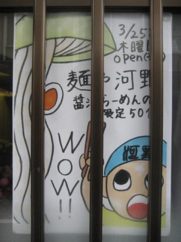 『麺や 河野』は本日17時開店!-S2