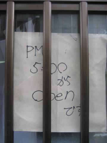 『麺や 河野』は本日17時開店!-S3