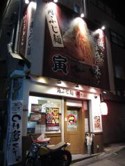 まるとら本店【弐壱】-1