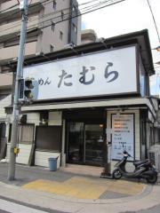 らぁめん たむら【壱九】-11