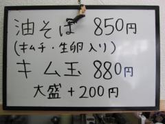 らぁめん たむら【壱九】-12
