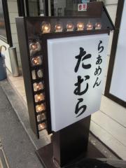 らぁめん たむら【壱九】-16