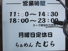 らぁめん たむら【壱九】-17