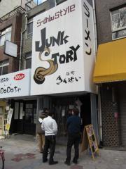 Junk Story 谷町きんせい【壱八】-1