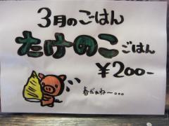 Junk Story 谷町きんせい【壱八】-3