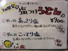 Junk Story 谷町きんせい【壱八】-2