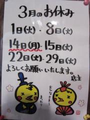 Junk Story 谷町きんせい【壱八】-8
