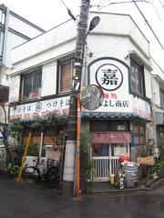 麺処 まるよし商店【壱六】-1
