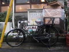 麺処 まるよし商店【壱六】-9