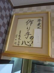 市川ウズマサ【弐】-2