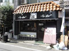 麺屋 翔【弐】-1