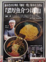麺屋 翔【弐】-2