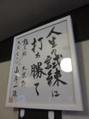 麺屋 翔【弐】-4