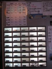 麺屋 翔【弐】-3