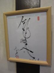 麺屋 翔【弐】-5