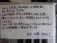 麺屋 翔【弐】-6