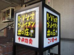 トリシオブットイメン 井の庄-7