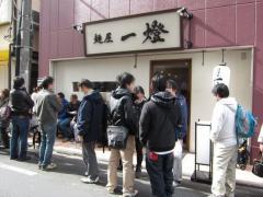 麺屋 一燈【六】-1