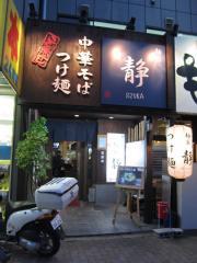 麺家 静【弐四】-1