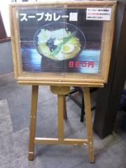 麺家 静【弐四】-11