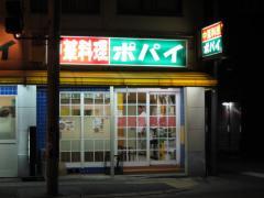中華料理 ポパイ-1
