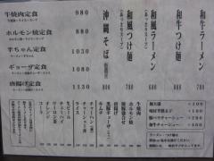 和牛ラー麺 肉の和-3