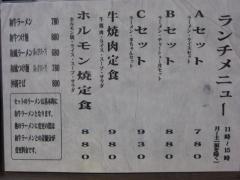 和牛ラー麺 肉の和-4