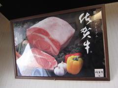 和牛ラー麺 肉の和-10