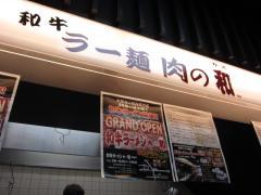 和牛ラー麺 肉の和-11