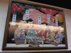 和牛ラー麺 肉の和-12