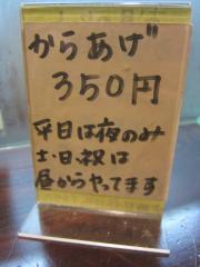 かしや【四】-8