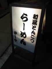 かしや【四】-11