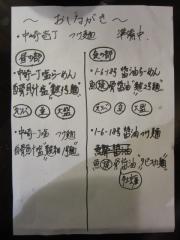 麬にかけろ 中崎壱丁 中崎商店會 1-6-18号ラーメン-2
